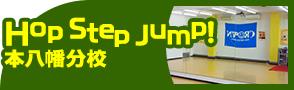HOP STEP JUMP!本八幡分校