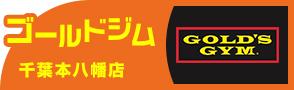 ゴールドジムー 千葉本八幡店