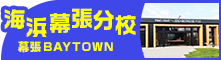 海浜幕張分校