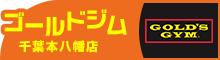 ゴールドジム 千葉本八幡店