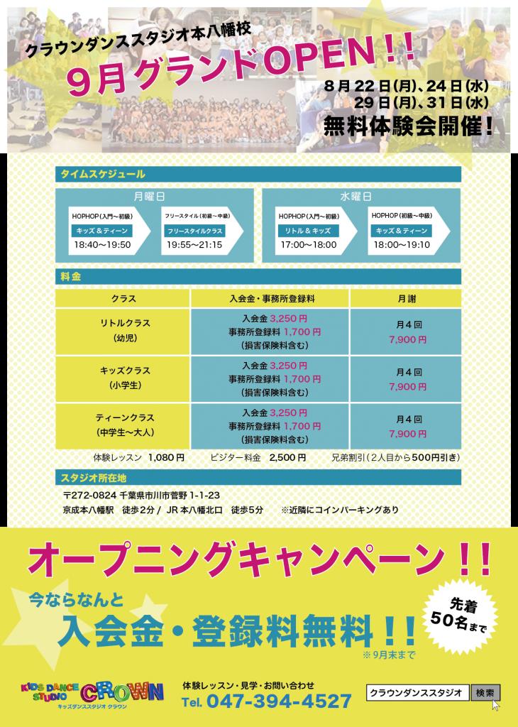 本八幡OPキャンペーン-01