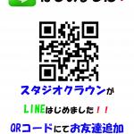 LINE QRコード チラシ