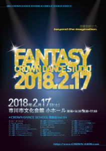 2018クラウン発表会 パンフレット