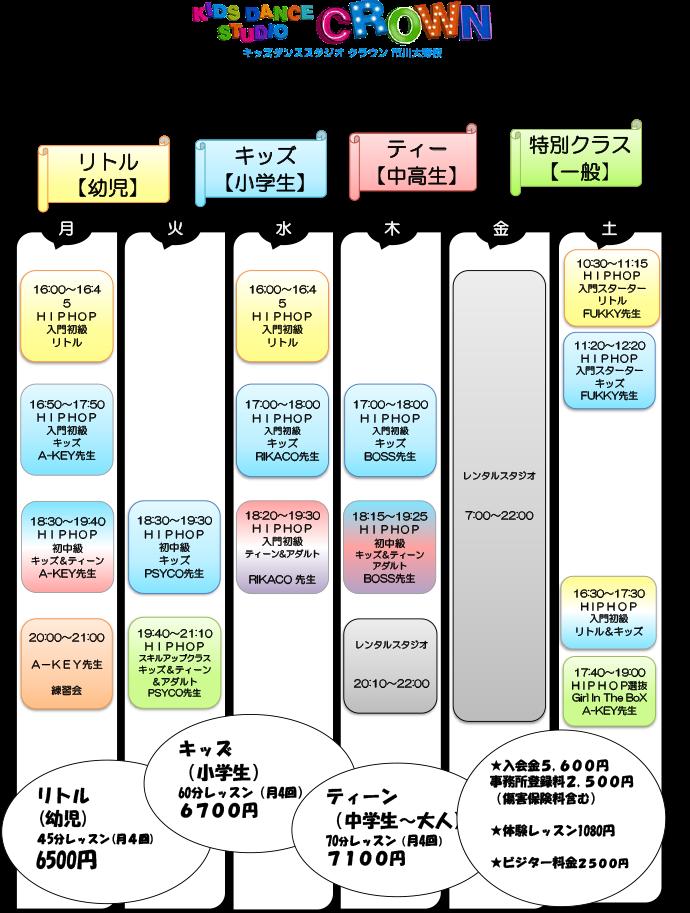 タイムテーブル(スタジオ)_2018 4月タイムスケジュール 保護者用-1
